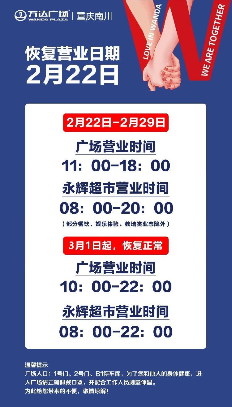 记者了解到,重庆南川万达广场已于2月