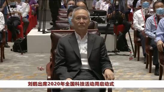 【黑帽炮兵社区app】_刘鹤首次出席的这场活动,选择的地点有深意