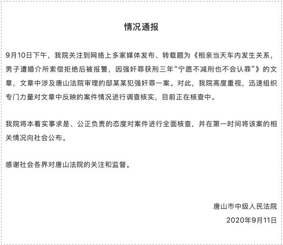 【网站优化排名软件】_男子与相亲对象发生关系被判强奸罪 唐山中院:全面核查