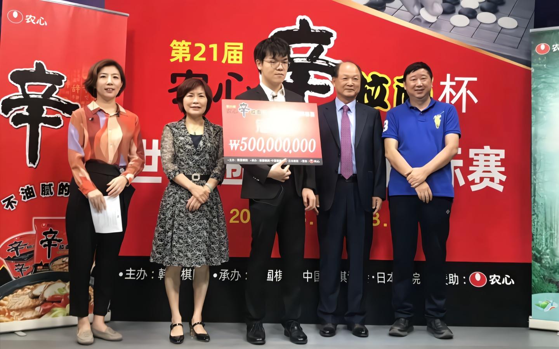 柯洁代表中国队领到5亿韩元冠军奖。图/中国棋院