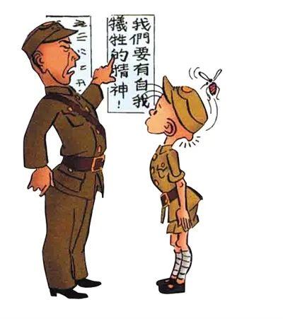 《我们要有自我牺牲的精神!》,出自张乐平先生《三毛从军记》。