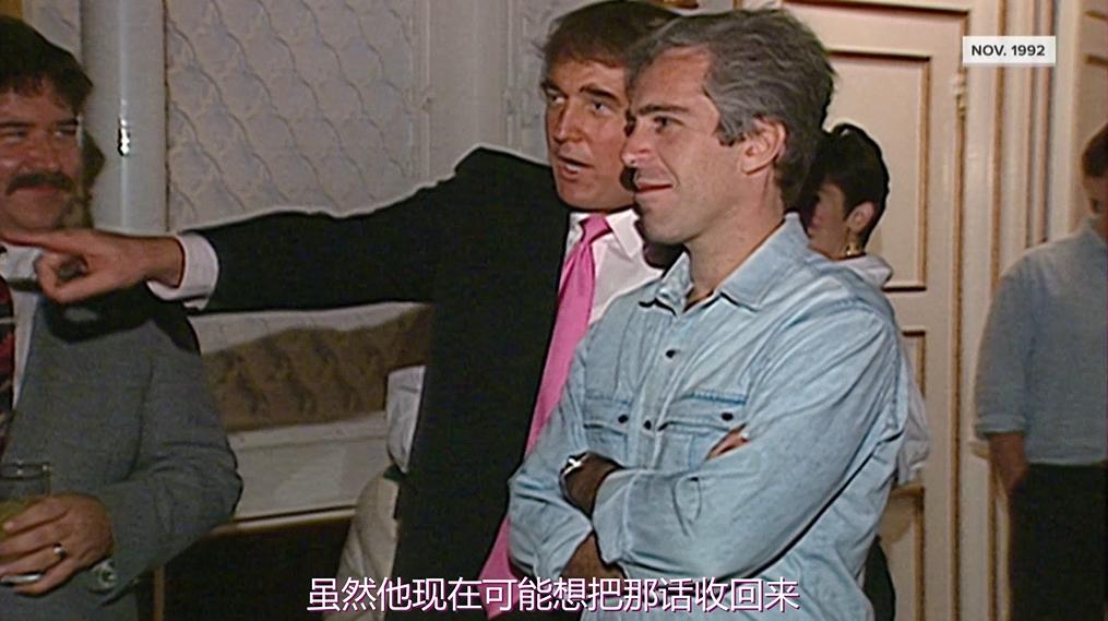 特朗普早年与爱泼斯坦共同出席派对 (视频截图)