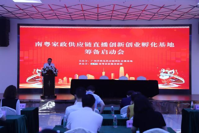 南粤家政配资官网 创新创业孵化基地筹备启动 蜗牛保险公益举措全面助力