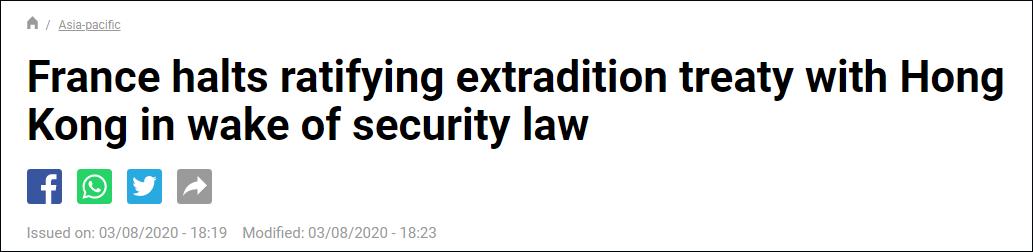 【火鸟双搜】_法国也跟风:宣布中止批准与香港引渡条约程序