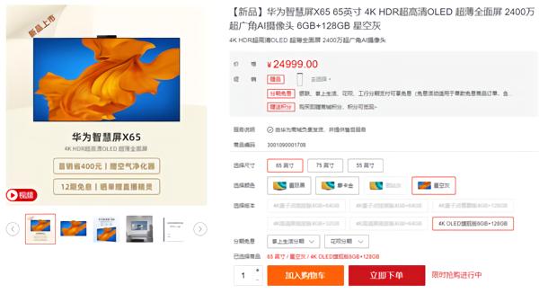 史上最贵智慧屏X65正式开卖,拥有多任务管理器