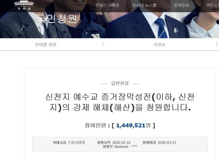 """韩国民众在青瓦台请愿网站发帖请求强制解散""""新天地""""教会。图片来源:韩国青瓦台请愿网站截图。"""