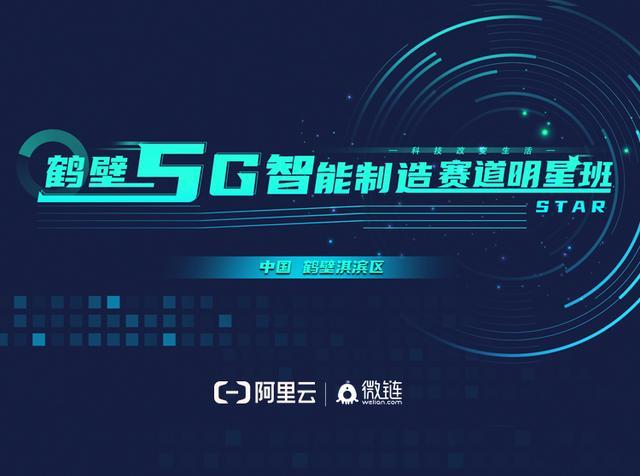 阿里(鹤壁)5G智能制造赛道明星班全国招募,打造智能制造新高地