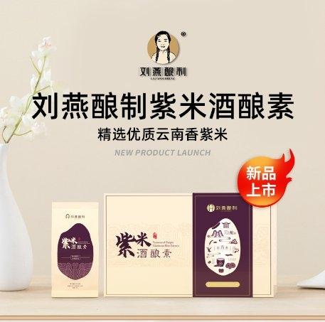 刘燕酿制紫米酒酿素美胸抗氧双重养护,抢占市场空白