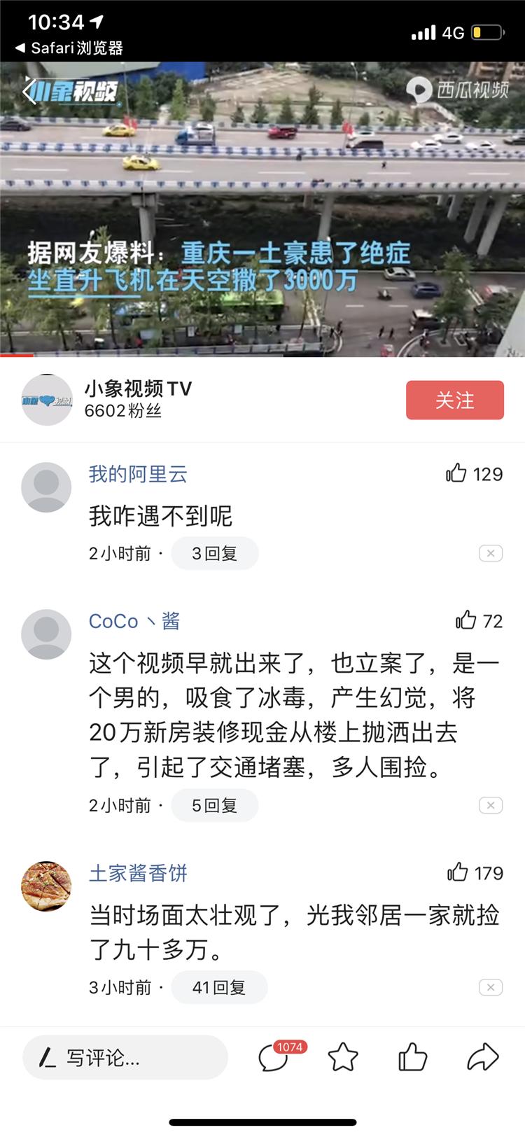 【彩乐园3注册】_重庆土豪坐直升飞机空中撒3000万?真相来了