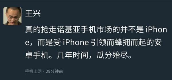 美团王兴:抢走诺基亚份额的是安卓手机而非iPhone