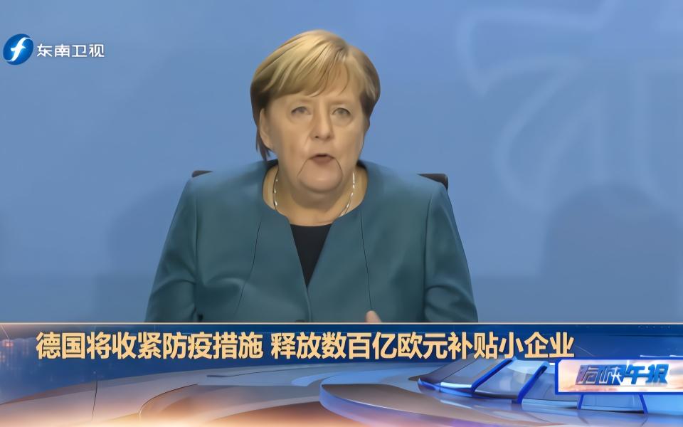 德国将实施为期一个月的紧急封锁措施,释放百亿欧元补贴小企业