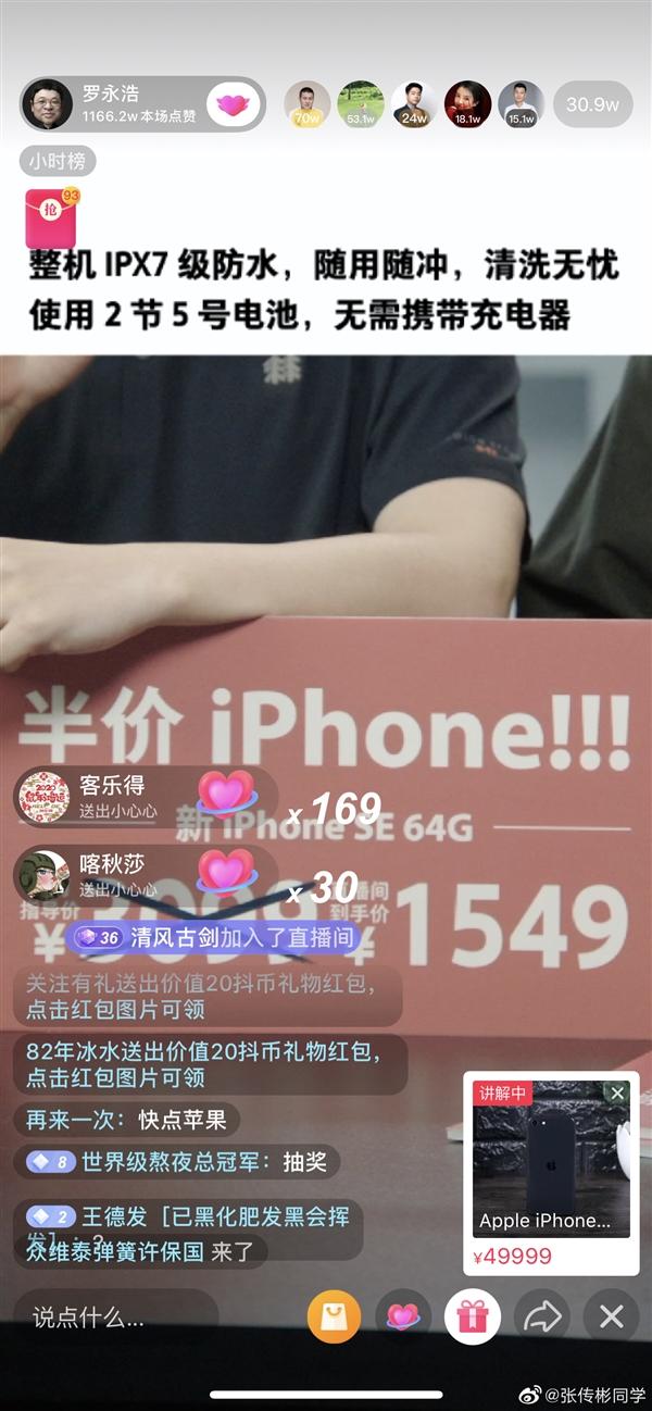 果不其然!罗永浩半价iPhone被黄牛盯上