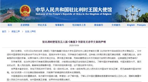 中国驻比利时使馆发言人就《晚报》刊登有关涉华文章发表声明。