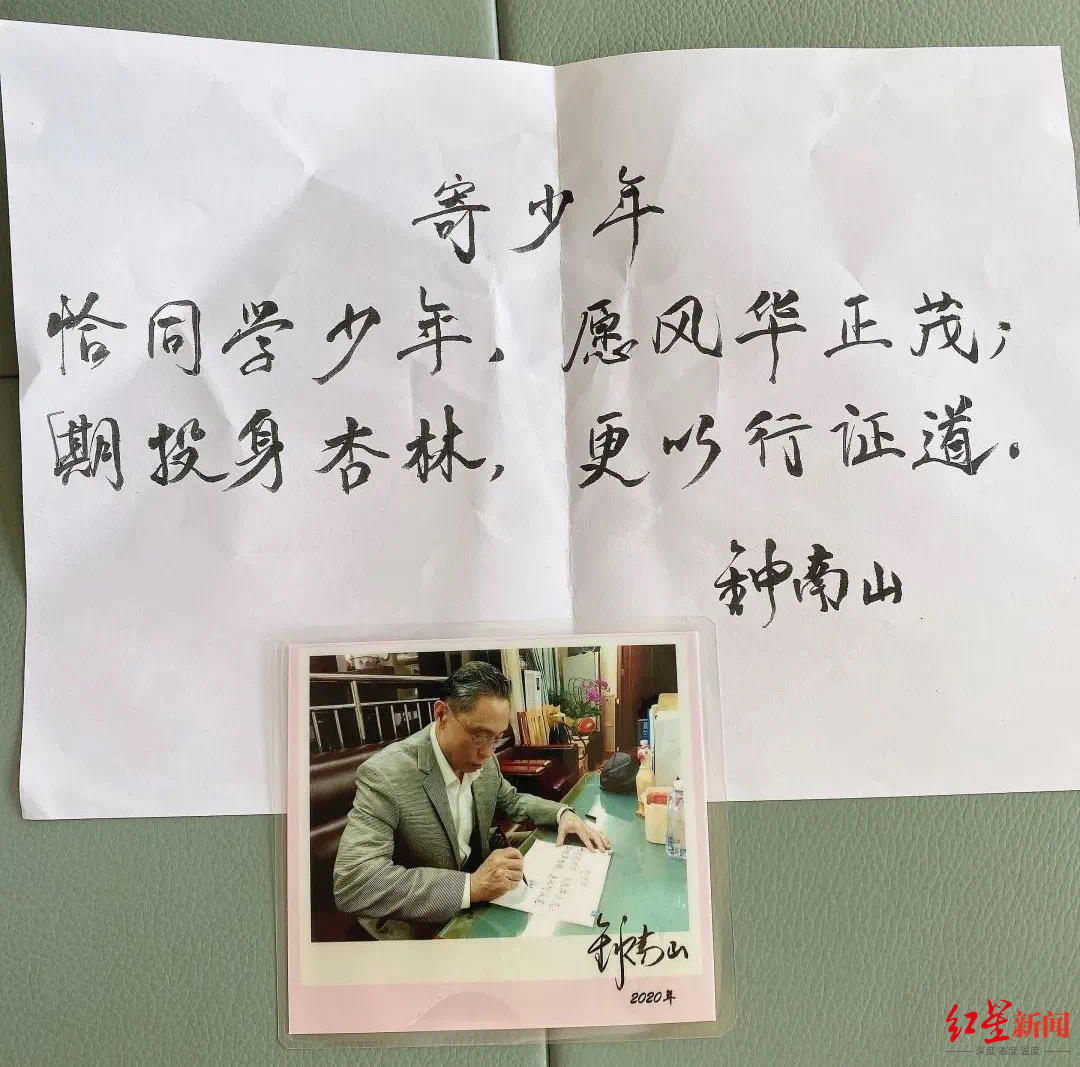 【google pr】_小学生收到钟南山爷爷回信:恰同学少年,期投身杏林
