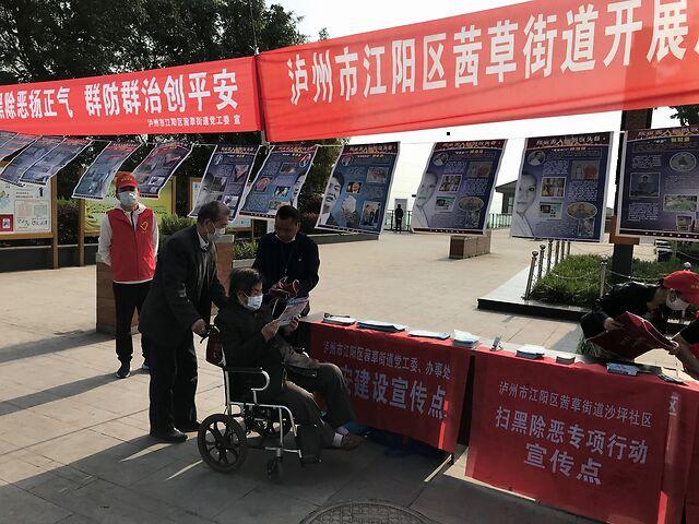 """4月15日,茜草街道在张坝桂圆林景区公司北门开展""""安全建设行动""""。"""