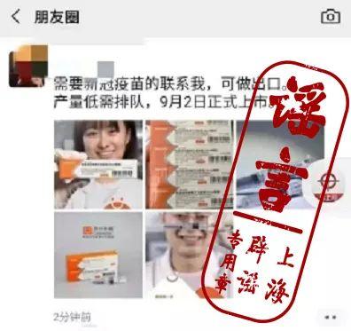 【燕郊快猫网址】_498元一支!微商对新冠疫苗下手了