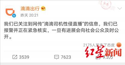 【旺格子优化软件】_网传滴滴司机直播性侵女乘客,郑州警方:视频或来自境外网站