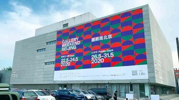 因疫情延期两个月,第四届画廊周北京开幕