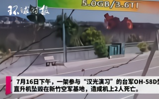 台军直升机坠毁画面曝光:高速垂直坠地起火