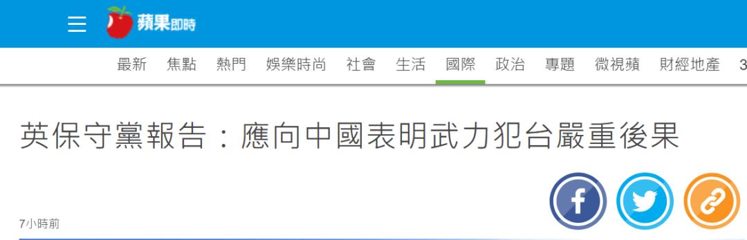 英国执政党报告叫嚣:一旦中国武力统一台湾 就和中国断交