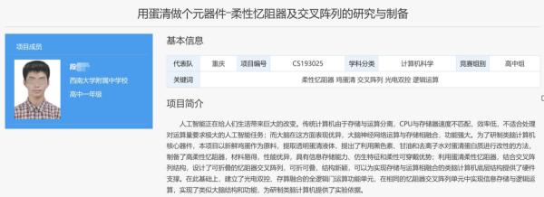【西安炮兵社区app优化】_连获3年青创奖者与段书凯院长是父子关系?西南大学回应