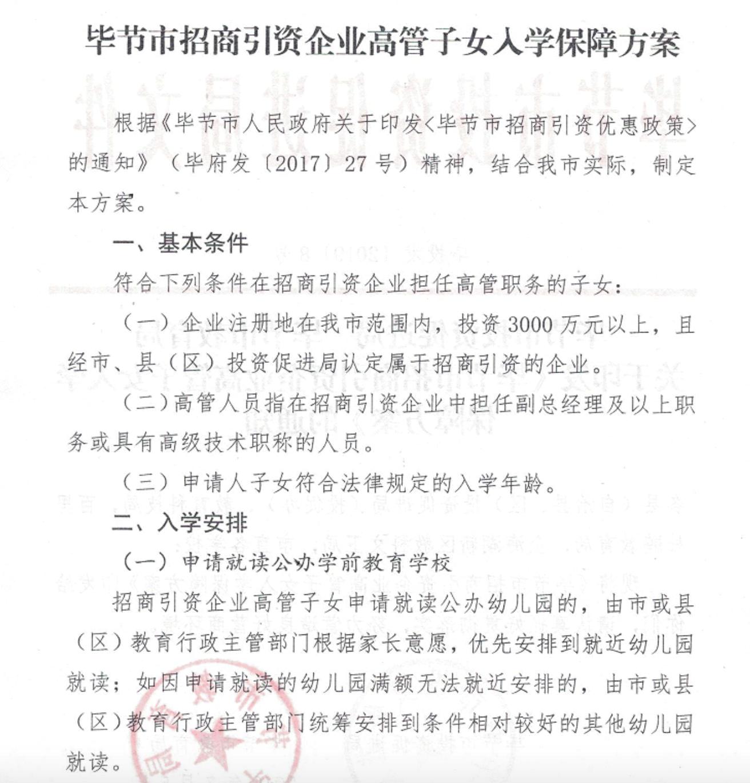 《毕节市招商引资企业高管子女入学保障方案》。图片来源于政府网站