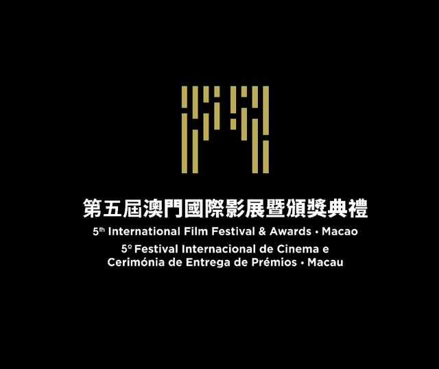 第5届澳门国际影展12月初举行,让澳门观众重返影院