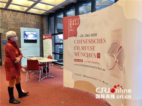 2020年慕尼黑华语电影节开幕 三十部中国电影通过线上线下展映_fororder___172.100.100.3_temp_9500033_1_9500033_1_1_fba3eb9a-9249-4a66-a51a-86f470619f83