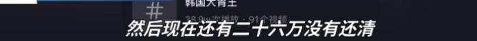 免费-免费yoqq大胃王自曝行业内幕:我做吃播后,欠债80万yoqq资源(4)