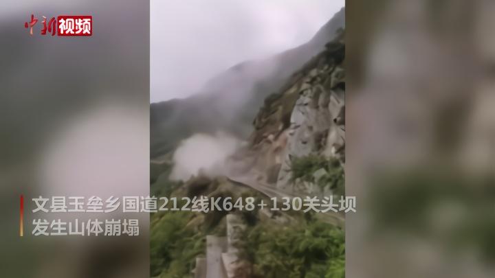 """国道212线甘肃文县段山体崩塌如""""泄洪"""""""