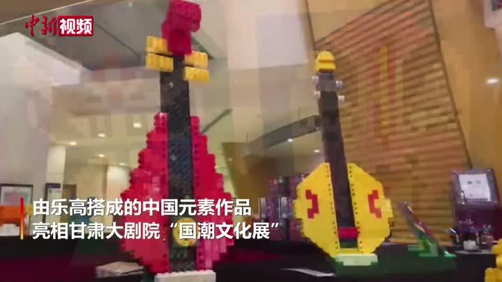 """当乐高遇上""""中国风"""" 来看不一样的""""国潮文化展"""""""