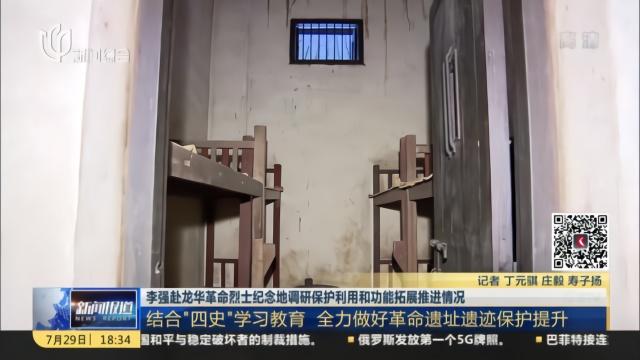 李强赴龙华革命烈士纪念地调研