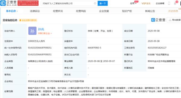 科大讯飞在河南成立人工智能新公司 注册资本1亿元