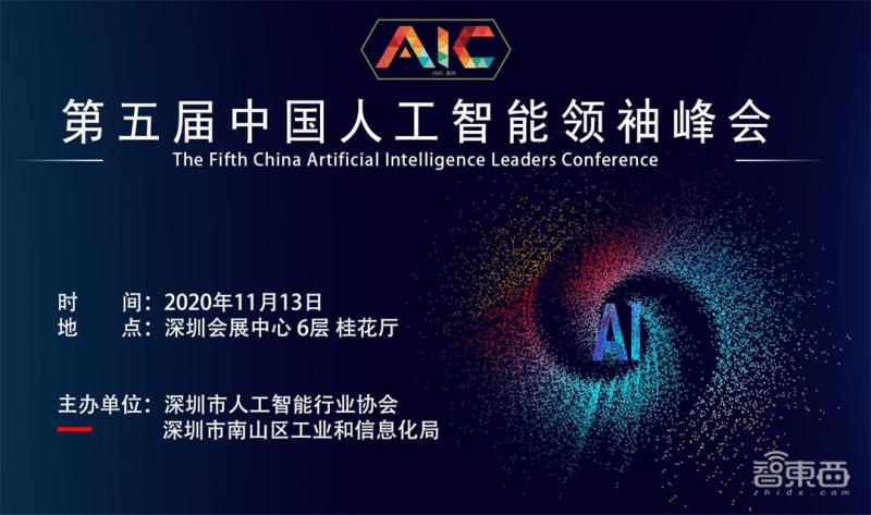 共探人工智能发展新风向:第五届中国人工智能领袖峰会即将开启