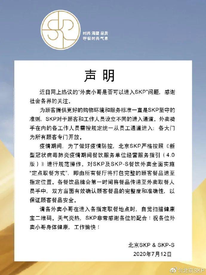 【彩乐园登录进入12dsncom】_北京高档商场拒外卖员进入 有外卖员取餐曾被保安报警