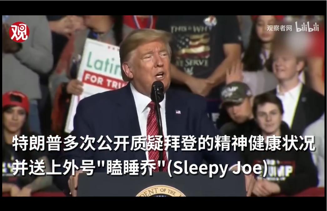 """特朗普曾在公开场合称拜登为""""瞌睡乔"""" 视频截图"""