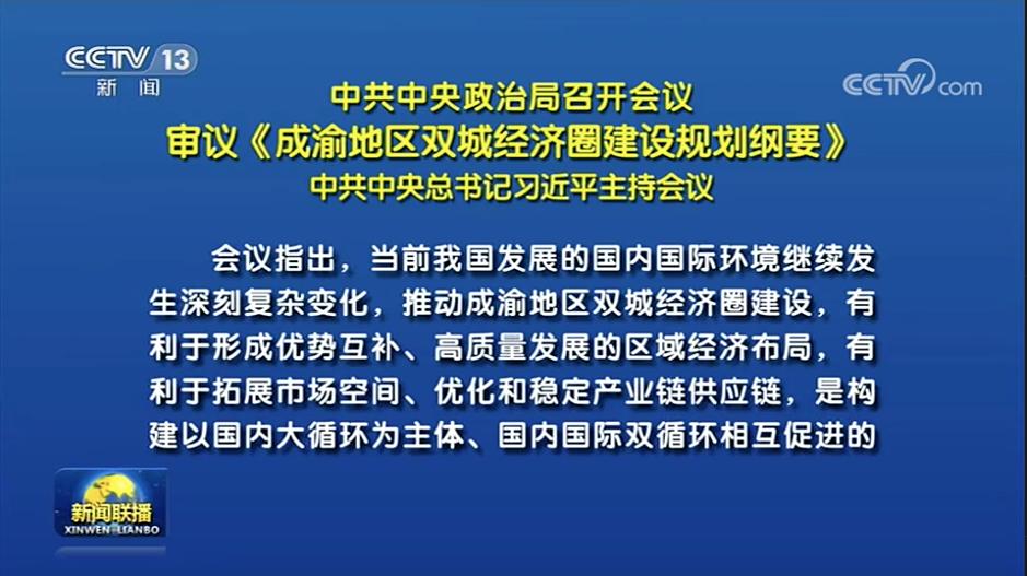 【彩乐园3邀请码】_布局西南!中央政治局会议,大有深意