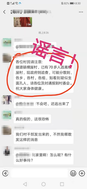 湖南株洲一村莊70多人逃離?警方辟謠:多日前已嚴密管制