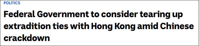 【淄博网站优化】_澳大利亚跟风美加,威胁中止与香港引渡协议