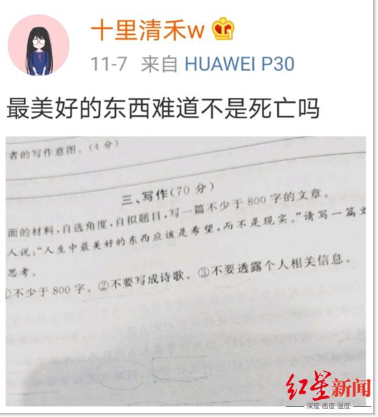 """上海一高三女生留遗书后溺亡,生前曾称被老师怀疑""""早恋""""""""作弊""""(图3)"""