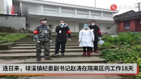 四川内江资中:纪检干部在隔离区的十八个日日夜夜