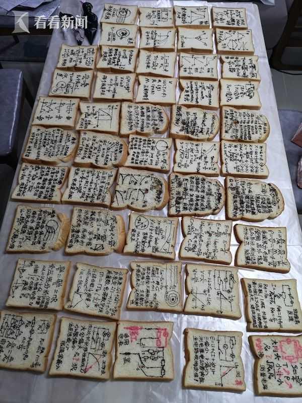 【广铁集团总经理】_班主任自制记忆面包送考生 满是考点还押中题了