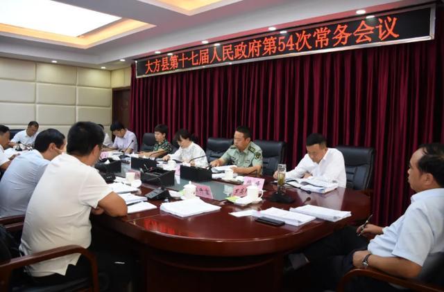 【策划网】_被国办点名,贵州大方县表态大力整治公共资金监管不到位