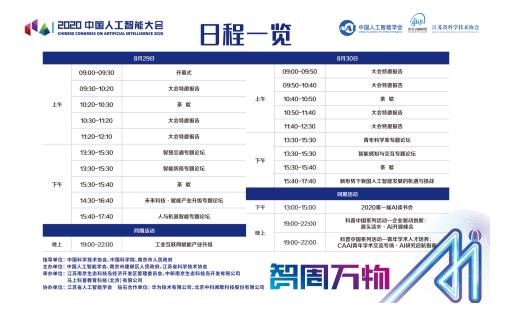 CCAI 2020 | 智周万物:独览第六届中国人工智能 大会四大看点