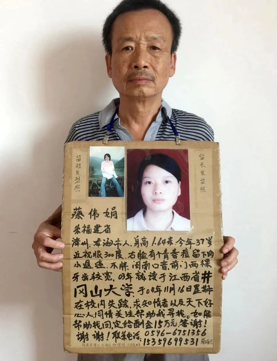 【人与曽200部视频学习】_女大学生离奇失踪,父亲苦寻16年未果