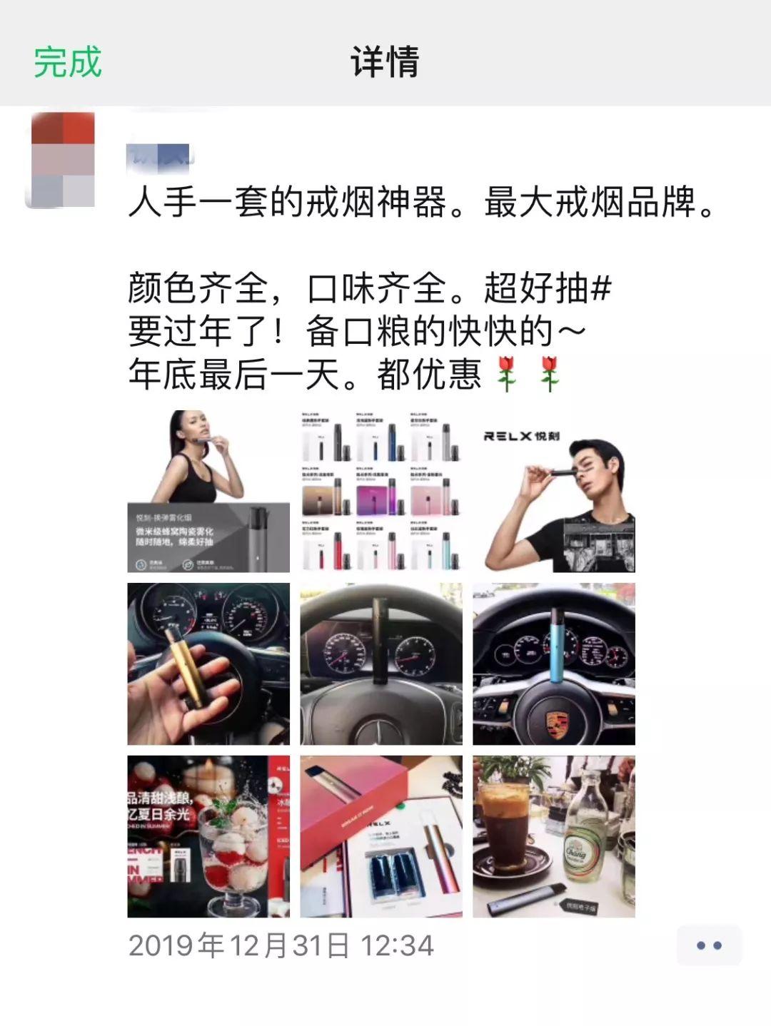 电子烟线上禁令70天 电子烟微商们的活动暗流汹涌