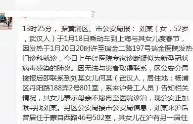 武漢市衛健委副主任感染被強制隔離?謠言!