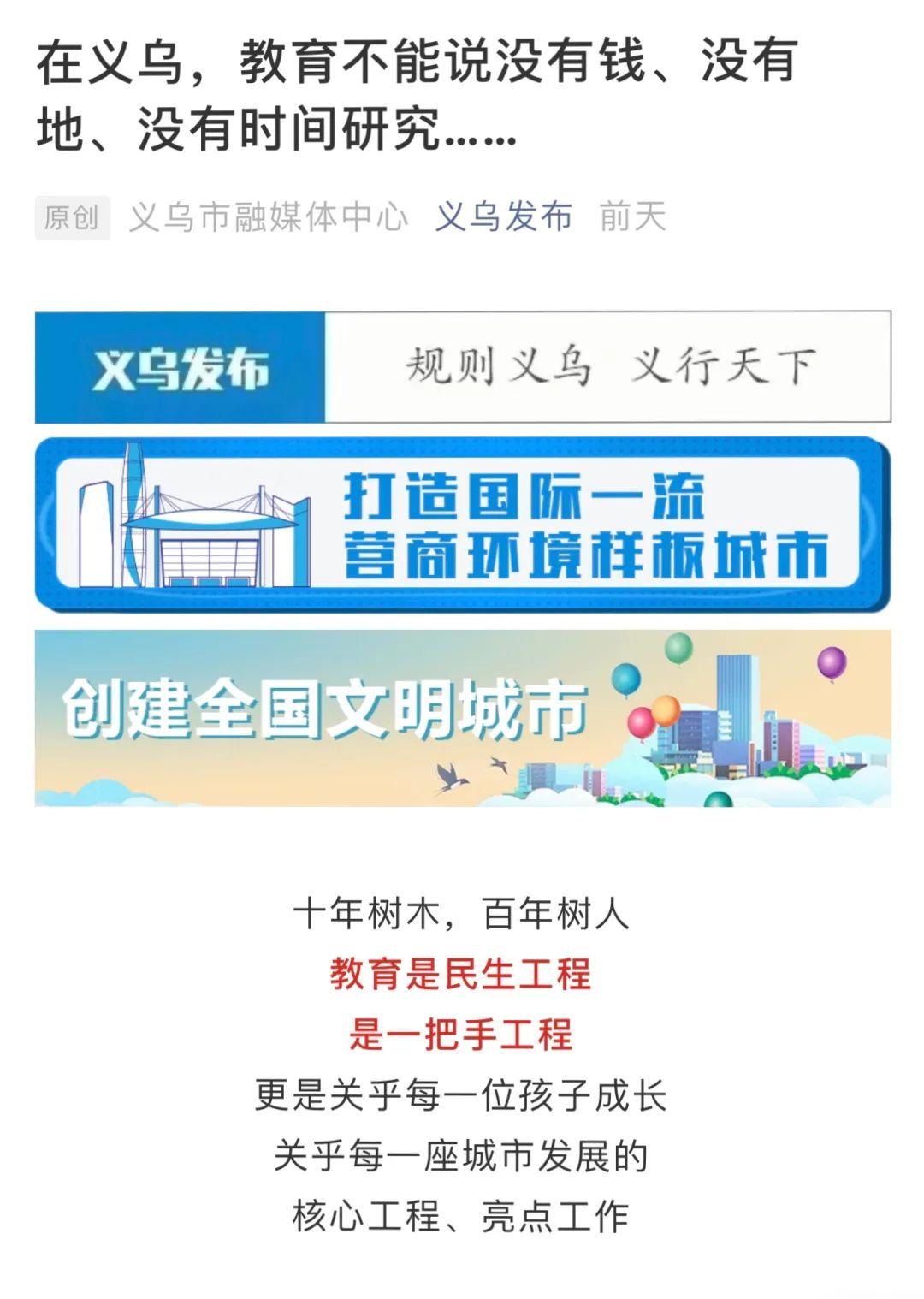 """【青海企划行业交流平台】_媒体:教师收入不低于公务员,希望不仅是金华而是""""中华"""""""