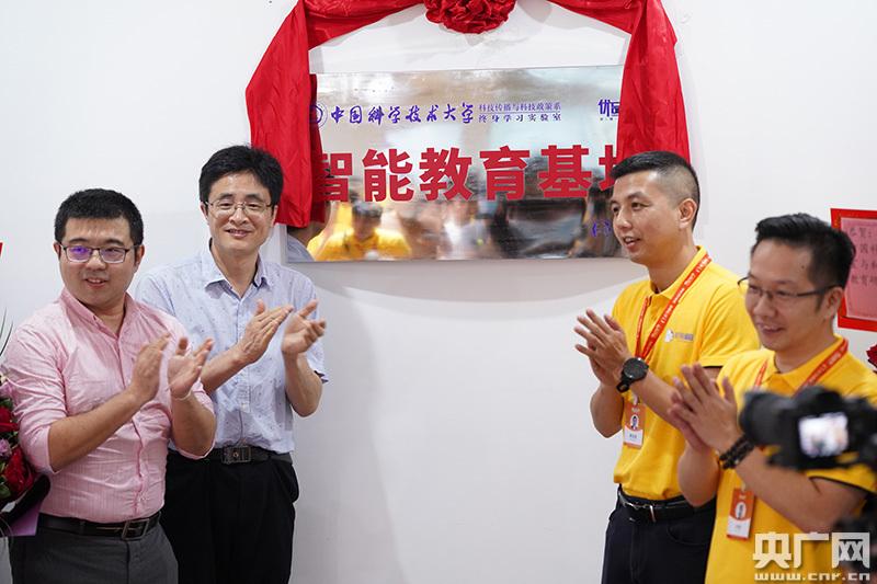 推广中小学人工智能教育 中国科大在穗共建智能教育基地