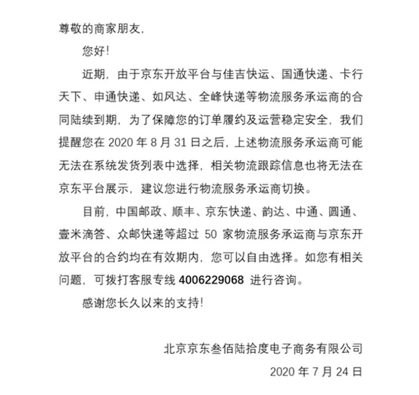 """""""猫狗大战""""殃及池鱼!京东禁用申通,声称阿里封杀在前插图"""